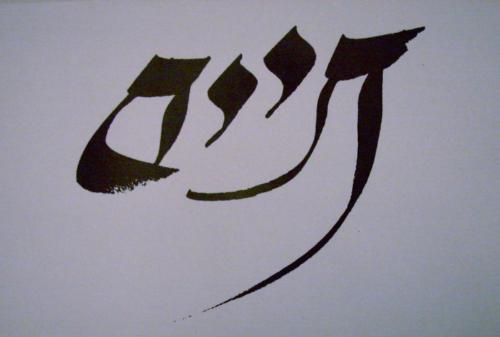 Chajim