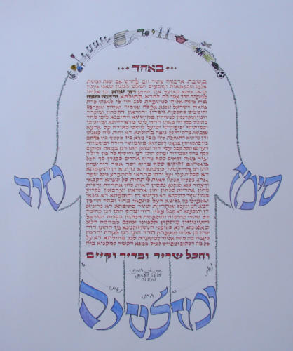 Ketuba (Hochzeitsvertrag / marriage contract)